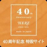 HERZ(ヘルツ)40周年特設サイト