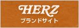 HERZ(ヘルツ)ブランドサイト