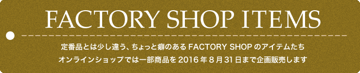 HERZ FACTORY SHOP ITEMS