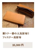 c52686bbfea1 革財布・レザーウォレット「革鞄のHERZ(ヘルツ)公式通販」