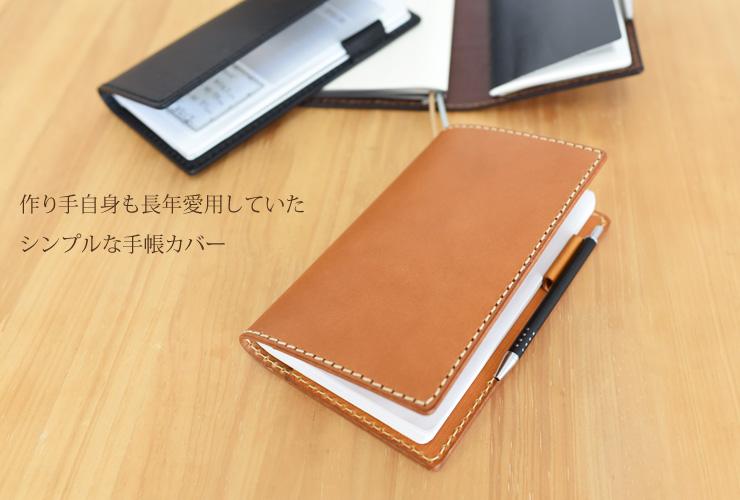 手帳カバー(KB,48)