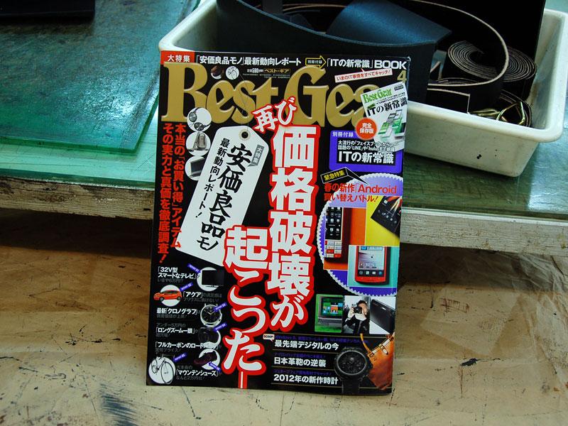 雑誌掲載のお知らせ「Best Gear(ベストギア)4月号」