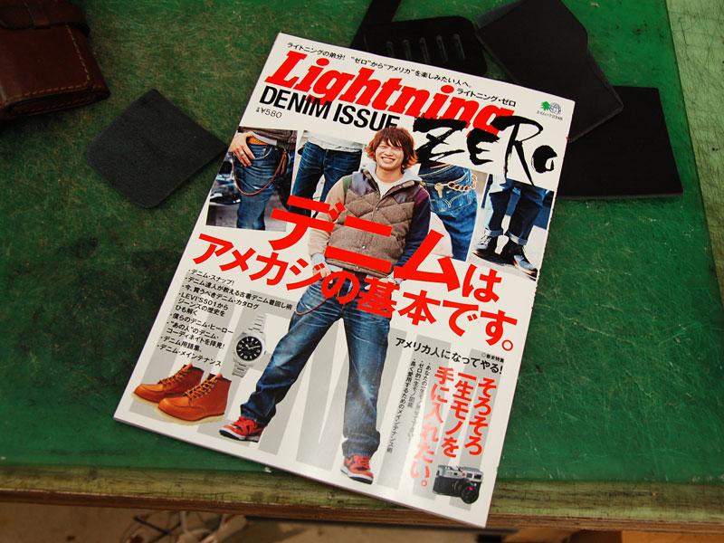 雑誌掲載のお知らせ「Lightning ZERO」