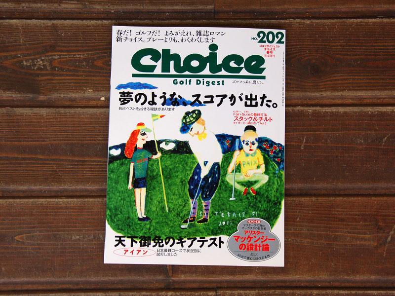 雑誌掲載のお知らせ「Choice Golf Digest No.202」