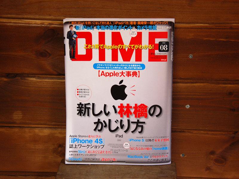 雑誌掲載のお知らせ「DIME×HERZ 革のバッグインバッグ」