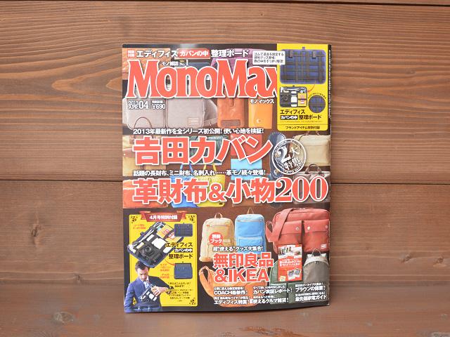 Mono Max (モノマックス) 4月号