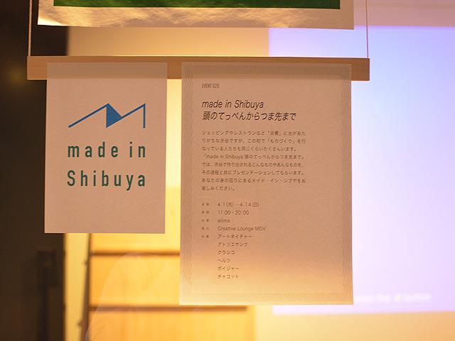 made in Shibuya 頭のてっぺんから足のつま先まで
