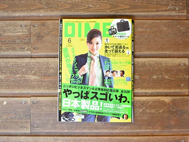 雑誌掲載のお知らせ 「DIME 6月号」