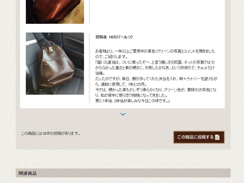 【STEP2】該当商品ページから、投稿フォームへ