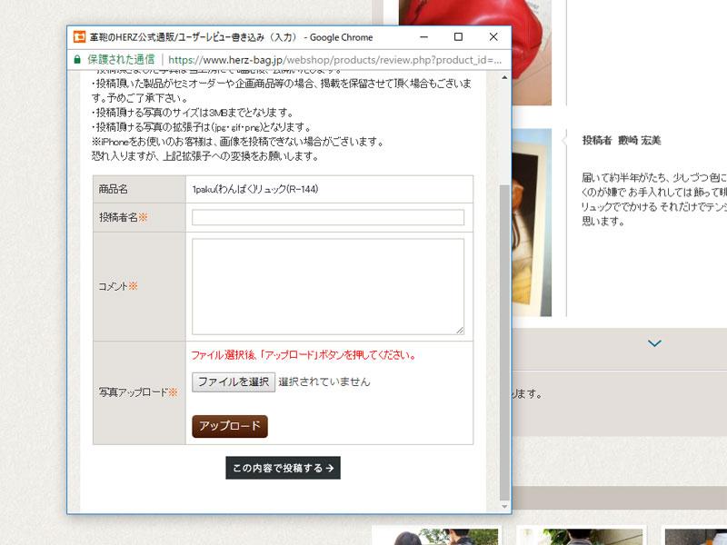 【STEP3】商品写真とコメントを投稿する