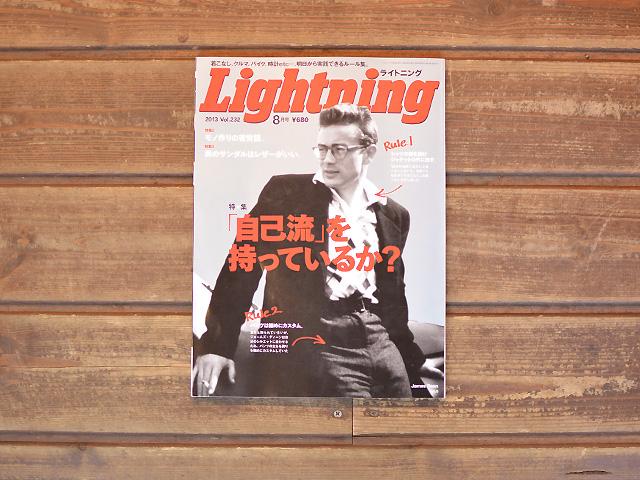 雑誌掲載のお知らせ「Lightning8月号 Vol.232」