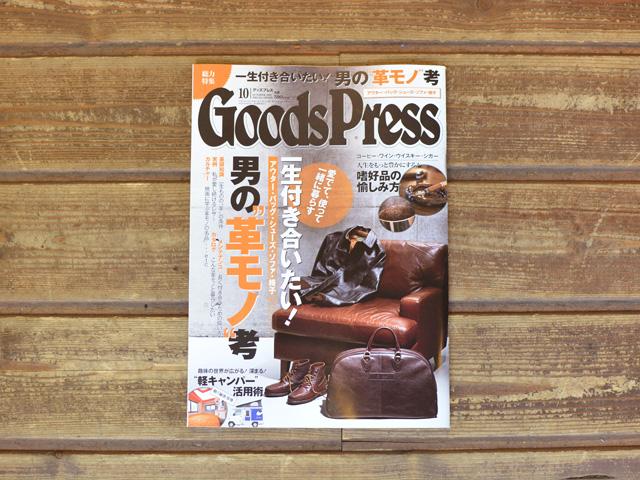 雑誌掲載のお知らせ「Goods Press 10月号」