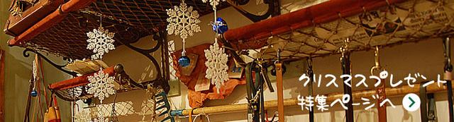 クリスマスプレゼント/贈り物・ギフト特集