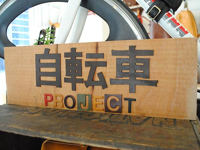 自転車 看板