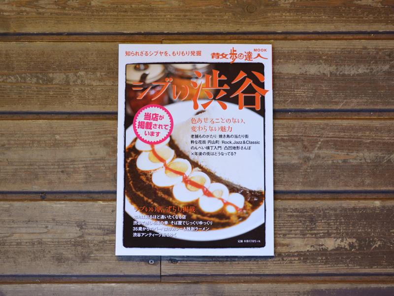 雑誌掲載のお知らせ「散歩の達人MOOK シブい渋谷」