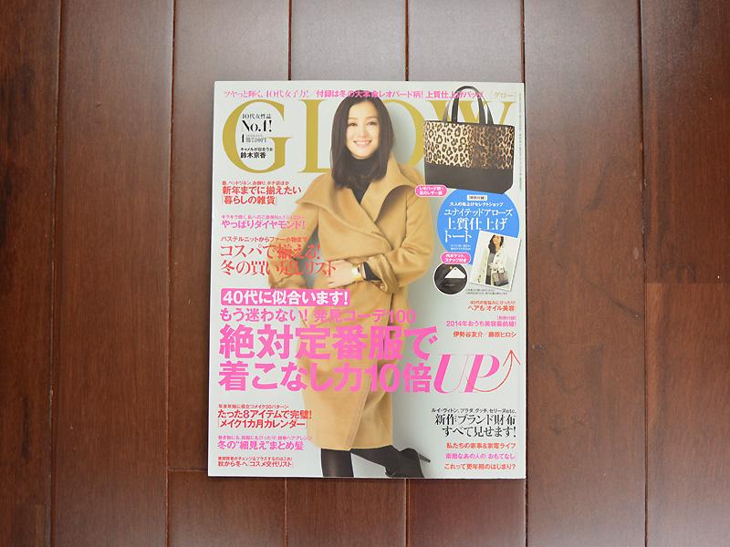 雑誌掲載のお知らせ「GLOW (グロー) 2014年 1月号」