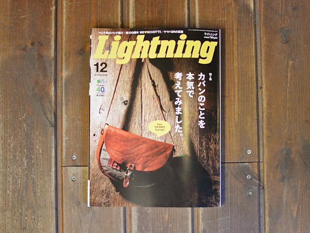 雑誌掲載のお知らせ「Lightning Vol.236」
