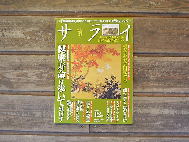 雑誌掲載のお知らせ「サライ 12月号」