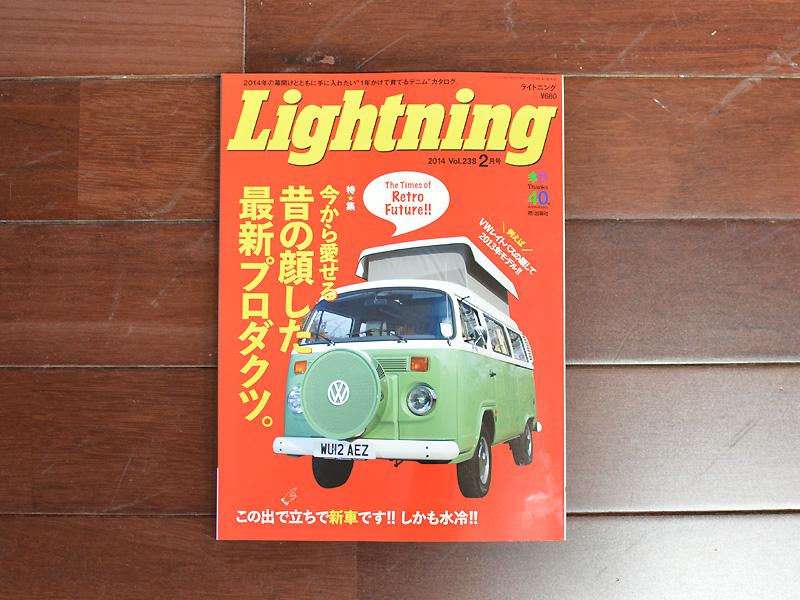 雑誌掲載のお知らせ「Lightning Vol.238」