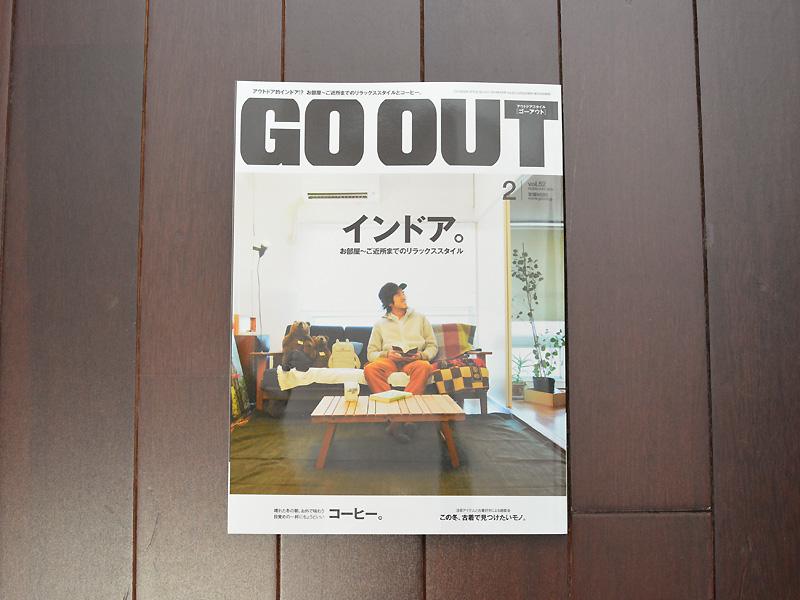 雑誌掲載のお知らせ「GO OUT(ゴーアウト)」