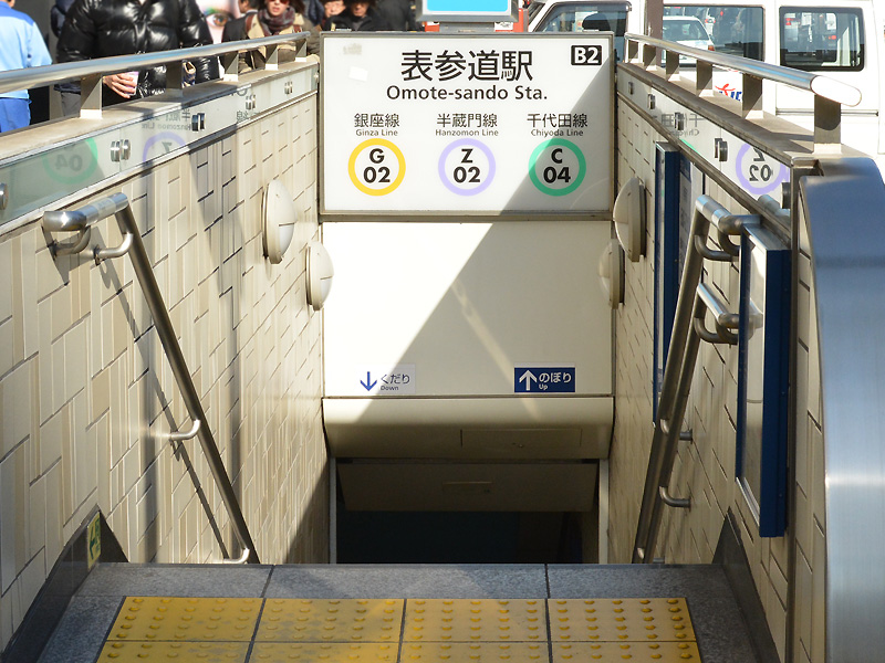 表参道駅B2出口