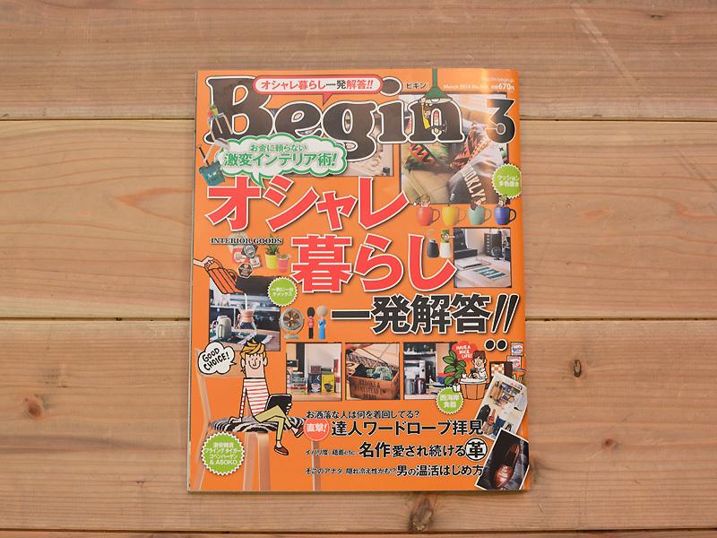 雑誌掲載のお知らせ「Begin(ビギン)3月号 No.304」