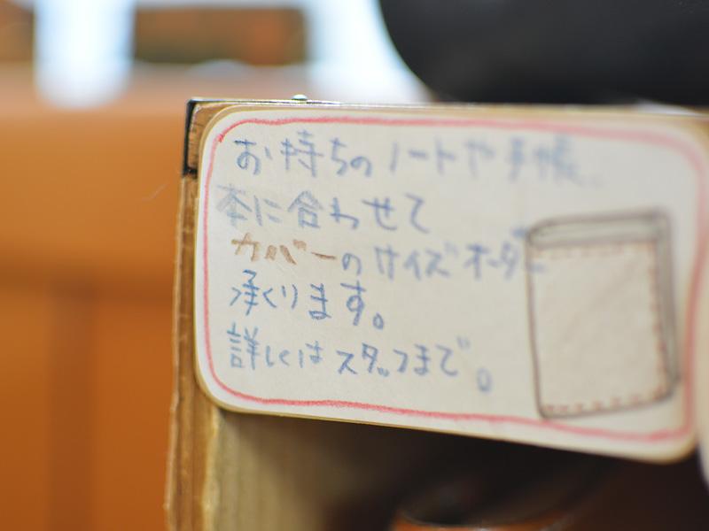 オリジナル手帳カバー