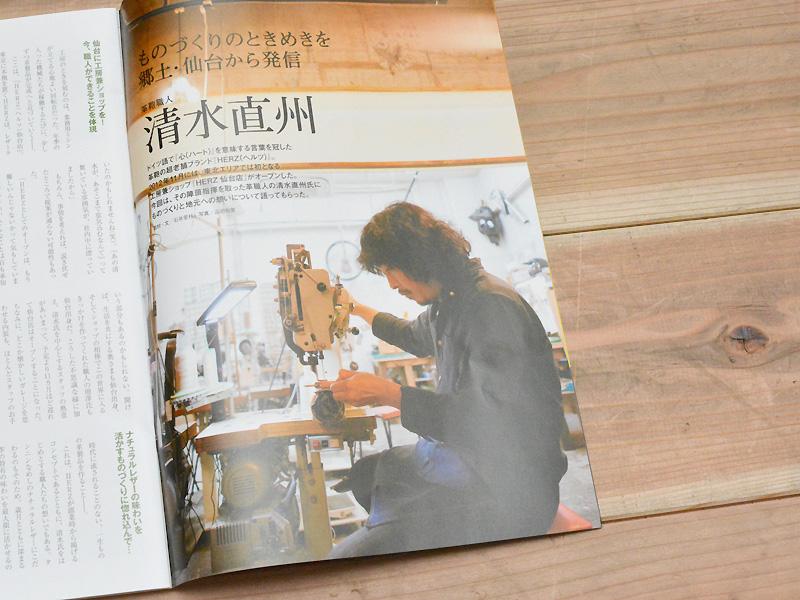 雑誌掲載のお知らせ「Neighbor (YKK PR誌)」 清水