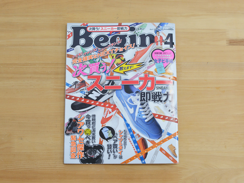 雑誌掲載のお知らせ「Begin(ビギン)4月号 No.305」