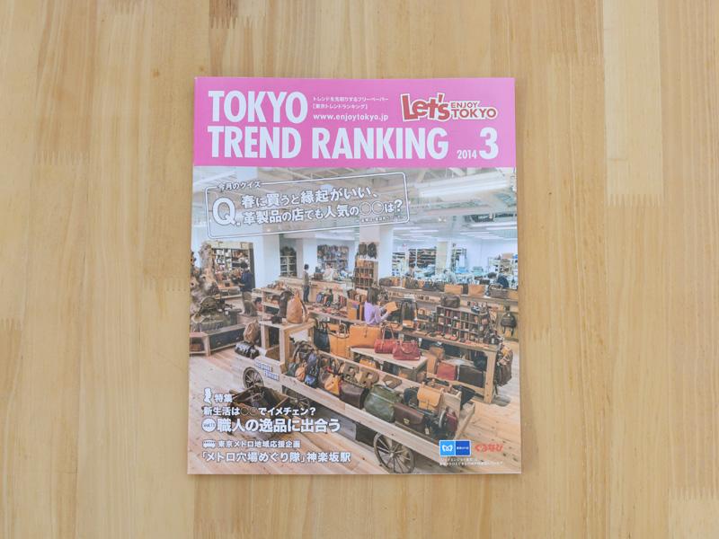 フリーペーパー掲載のお知らせ「TOKYO TREND RANKING 2014.3月号」