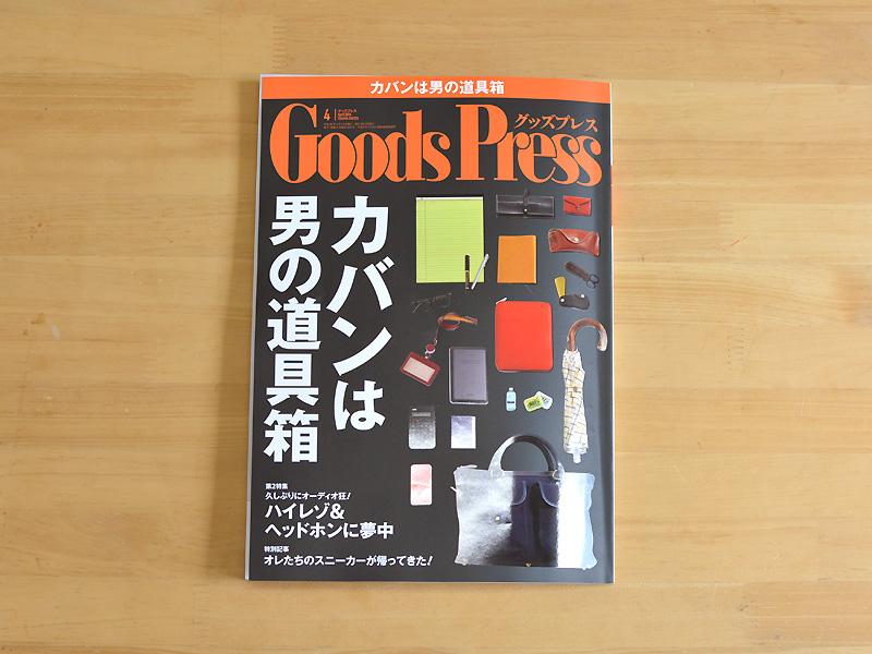 雑誌掲載のお知らせ「GoodsPress 2014年4月号」