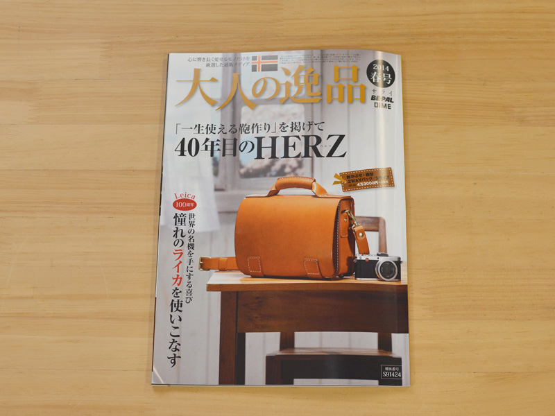雑誌掲載のお知らせ「大人の逸品 2014春号」