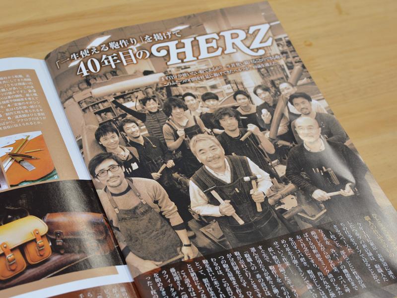 雑誌掲載のお知らせ「大人の逸品 2014春号」 1