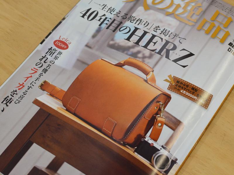 雑誌掲載のお知らせ「大人の逸品 2014春号」 3