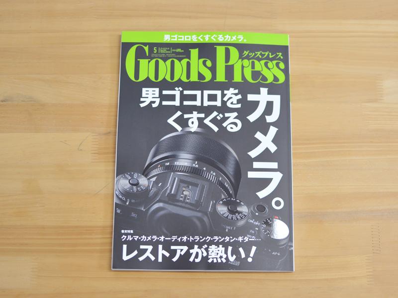 雑誌掲載のお知らせ「GOODS PRESS 2014年5月号」