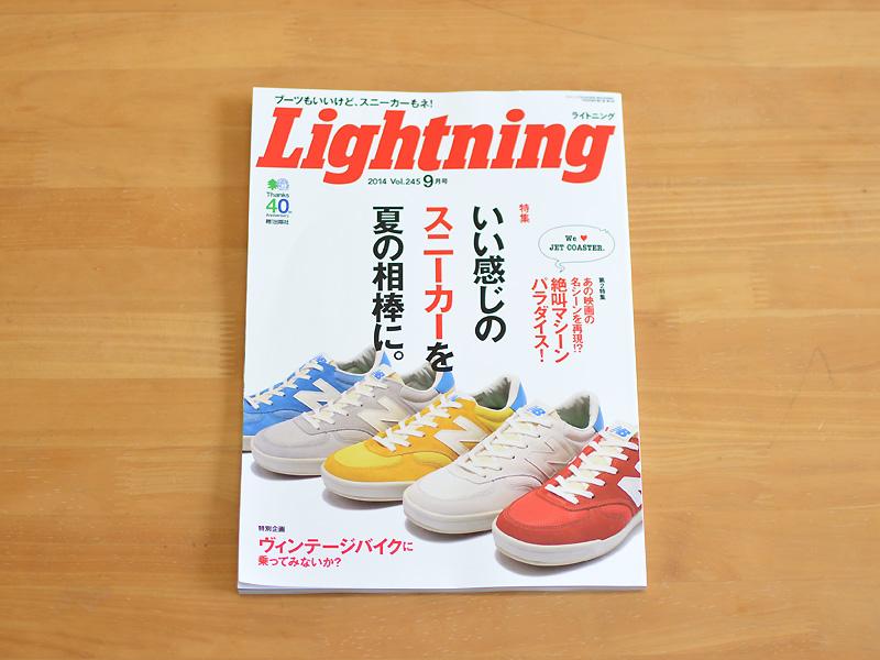 雑誌掲載のお知らせ「Lightning Vol.245」