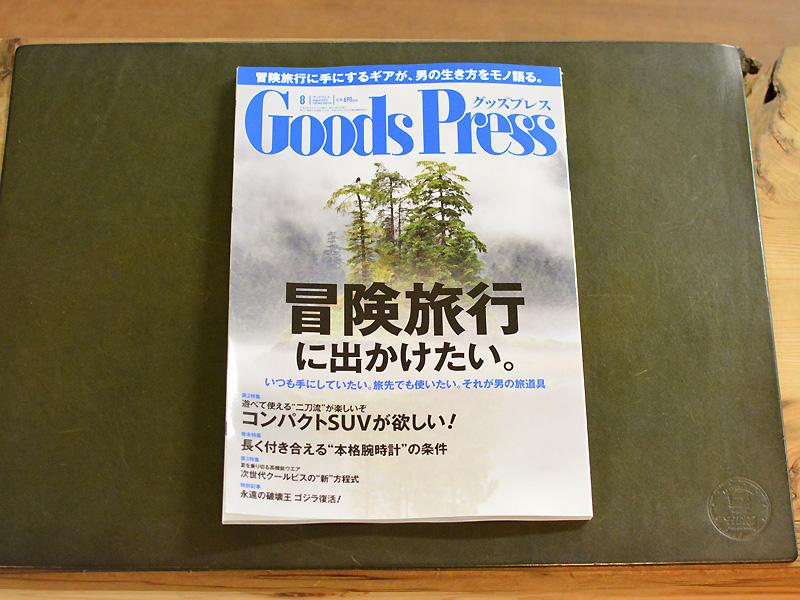 雑誌掲載のお知らせ「Goods Press 2014.8月号」
