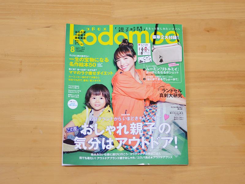 雑誌掲載のお知らせ「kodomoe(コドモエ)8月号」