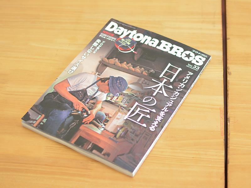 雑誌掲載のお知らせ「デイトナ・ブロス vol.33」