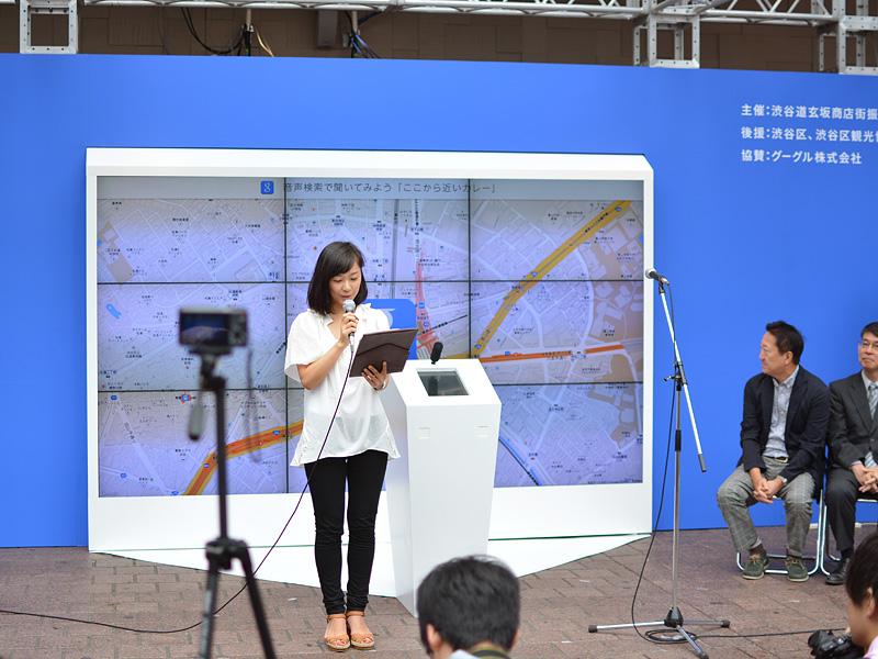 Discover SHIBUYA イベントスタート