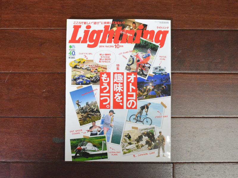 雑誌掲載のお知らせ「Lightning Vol.246」