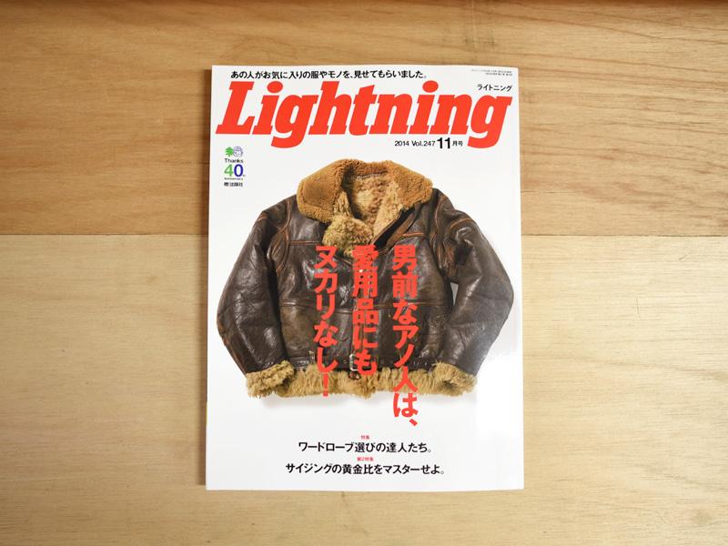 雑誌掲載のお知らせ「Lightning Vol.247」