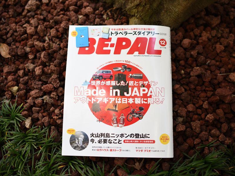 雑誌掲載のお知らせ「BE-PAL(ビーパル) 2014年12月号」
