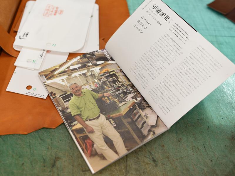 Crafter 近藤インタビュー