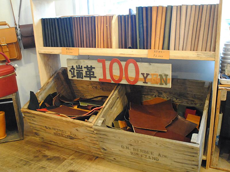 端革100円セール