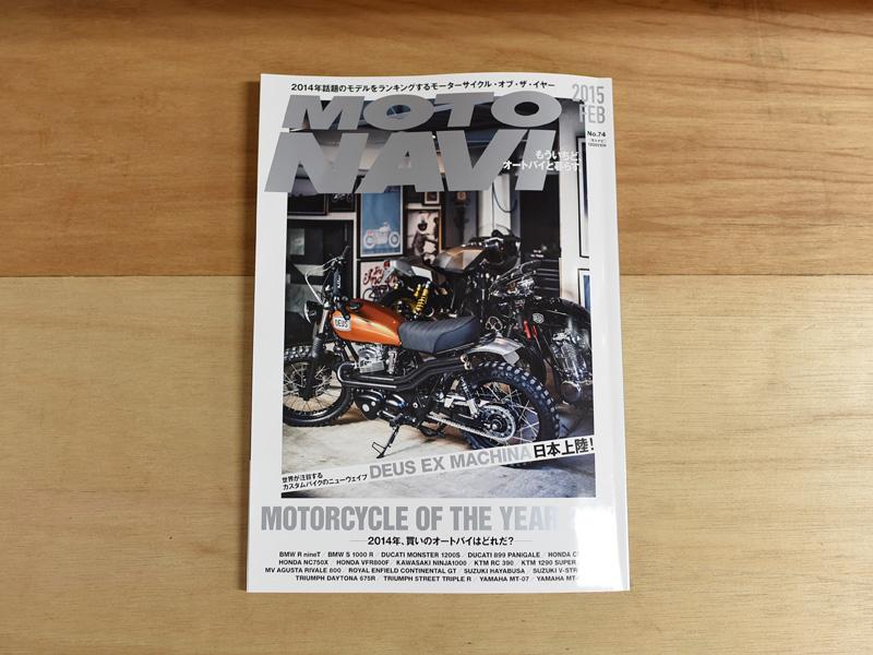 雑誌掲載のお知らせ「MOTO NAVI(モトナビ) 2015年2月号」