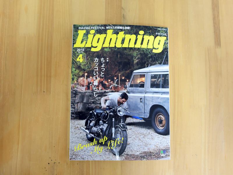 雑誌掲載のお知らせ「Lightning Vol.252」