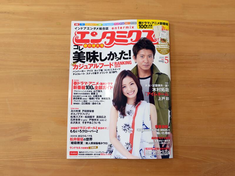 雑誌掲載のお知らせ「エンタミクス 2015年 5月号 No.79」