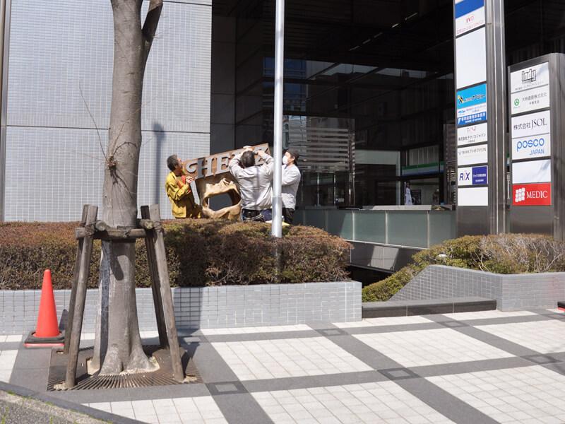 HERZ名古屋サイン2