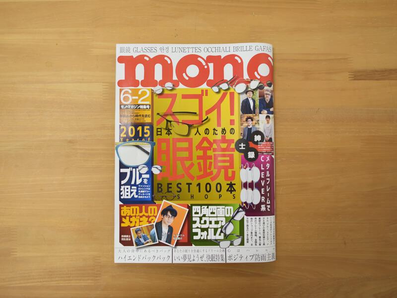 雑誌掲載のお知らせ「モノ・マガジン」2015年6月2日特集号